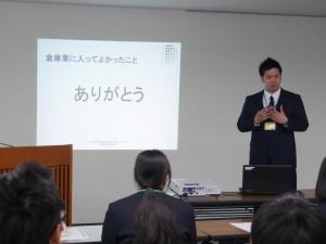 「倉庫業に入ってよかったこと=ありがとう」。藤井さんの真摯なお人柄が伝わってくるまとめです。