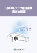 全日本トラック協会が毎年発行する同書。物流に関わる者、必読の一冊です。
