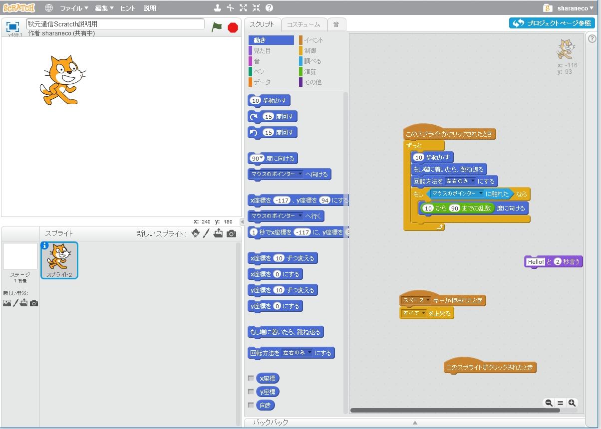 『Scratch』のプログラミング画面です。真ん中にある色とりどりのパズルピースが、プログラムの命令文に相当、右側にパズルを組み上げていくことで、プログラムが完成します。※クリックで画像は拡大します。