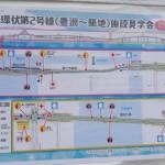 ここからは環状2号線見学会の様子です。今回の見学コース案内図。