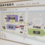 豊洲市場全体の案内図。話題になった『千客万来』は未着工です。