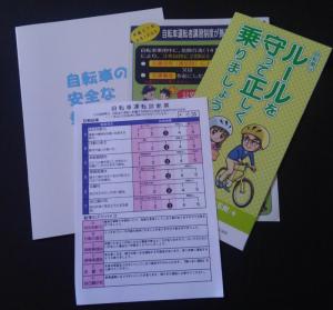 三田警察署様講演資料と、筆者の適性診断結果