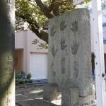 大関力士碑に残された力士の手形。