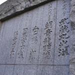 横綱力士碑に記された歴代横綱。