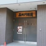 清澄のあたりには相撲部屋が並びます。