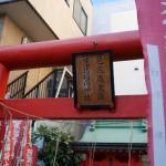松尾芭蕉を祀った芭蕉稲荷神社。