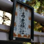 本堂の右横に寿老人を祀る祠があります。