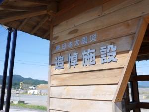陸前高田市の追悼施設。