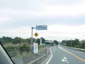 福島第一原発の案内看板。