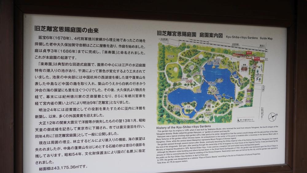 これ以降は、旧芝離宮恩寵公園で撮影した画像です。