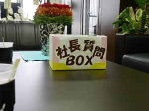高橋が持ち込んだ「社長質問BOX」