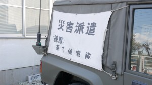 基地内の駐車場で見つけた車両には、「災害派遣」の文字がありました。
