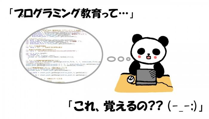 プログラミング教育に悩むパンダ_20180515