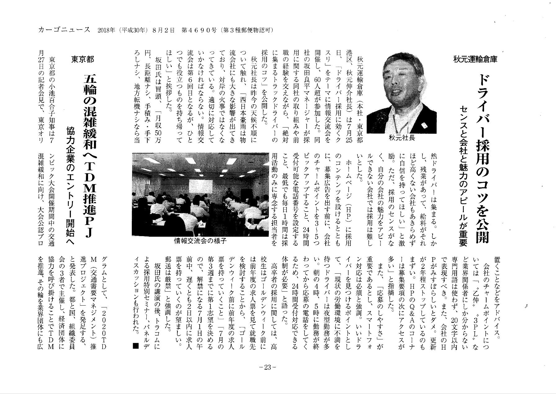 あきもと情報交流会記事_カーゴニュース