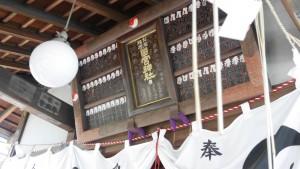 これも『於岩稲荷田宮神社』。