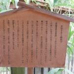 『陽運寺』に掲げられた看板。
