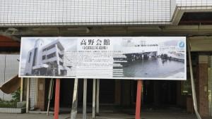 高野会館は、ホテル観洋グループの経営だった。震災遺構として同会館を残そうとするホテル観洋に対し、「震災を見世物にしたいのか!?」となじる人もいるそうだ。