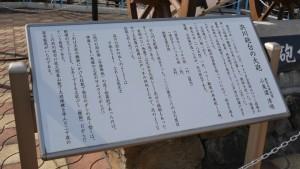 しながわ花海道の近くには、土佐藩が運営した砲台跡があります。
