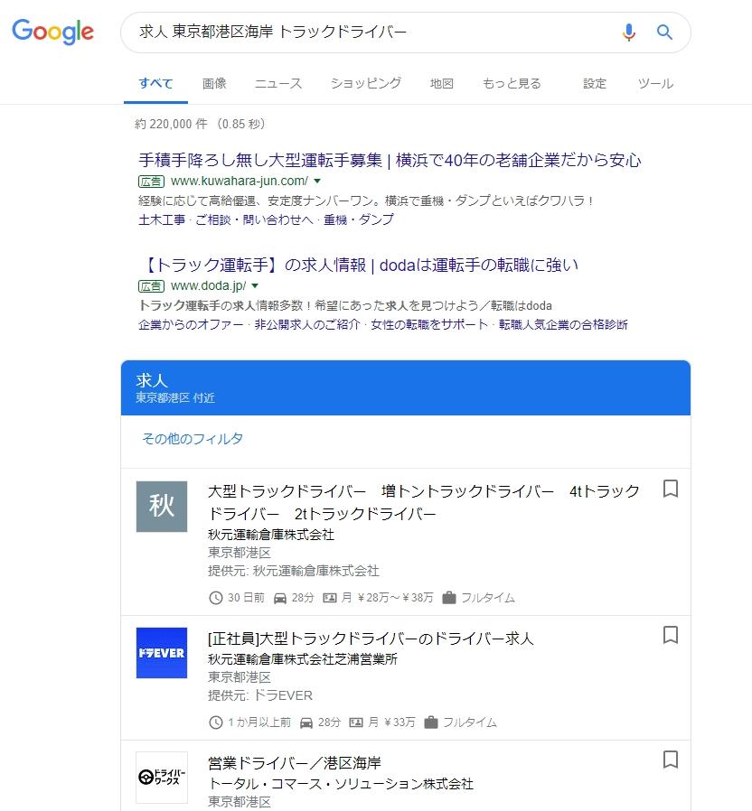 Googleしごと検索の検索結果。「求人」とタイトルされた青枠をクリックすると、詳細な検索結果が表示される。
