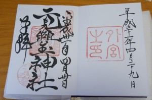 右が伊勢神宮外宮の御朱印。左が二見興玉神社の御朱印。