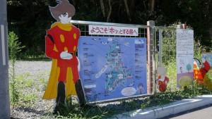 石巻市は、漫画家:石ノ森章太郎の出身地です。田代島にもサイボーグ009がいました。