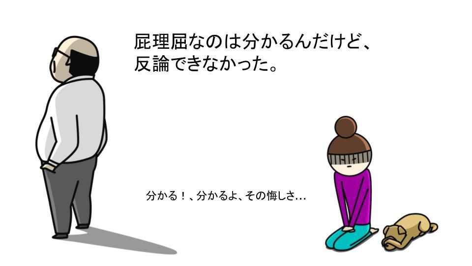 藁 人形 論法