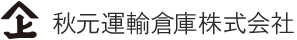 秋元運輸倉庫株式会社